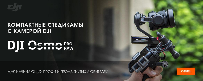 /product-category/kamery-ruchnye-stabilizatory-podvesy/kamery-aksessuary-dji-osmo/