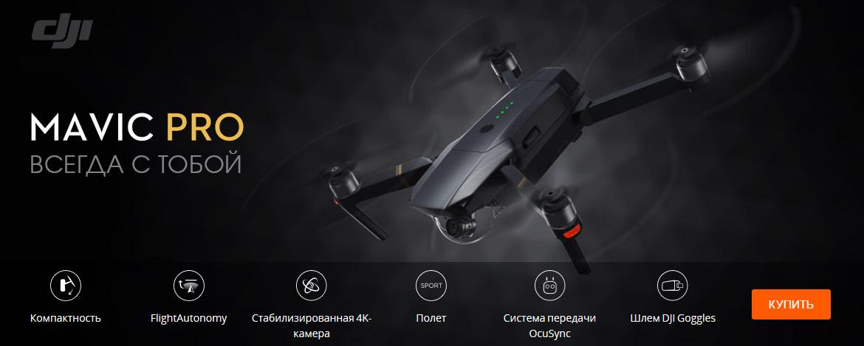 https://zonapoletov.com.ua/product-category/poluprofessionalnye-kvadrokoptery/kvadrokopteri-serii-dji-mavic-pro/