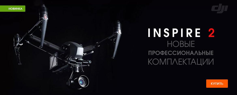 /product-category/poluprofessionalnye-kvadrokoptery/kvadrokoptery-serii-dji-inspire-2/