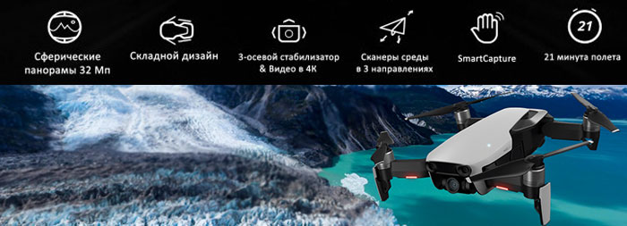 kvadrokopter-dji-mavic-air-fly-more-combo-pic
