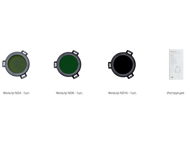 Набор светофильтров ND4/8/16 для DJI Mavic Pro (Part39)