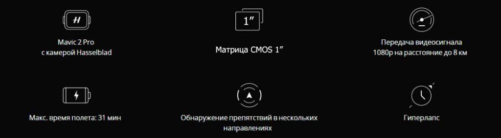 mavic-2-pro-pic